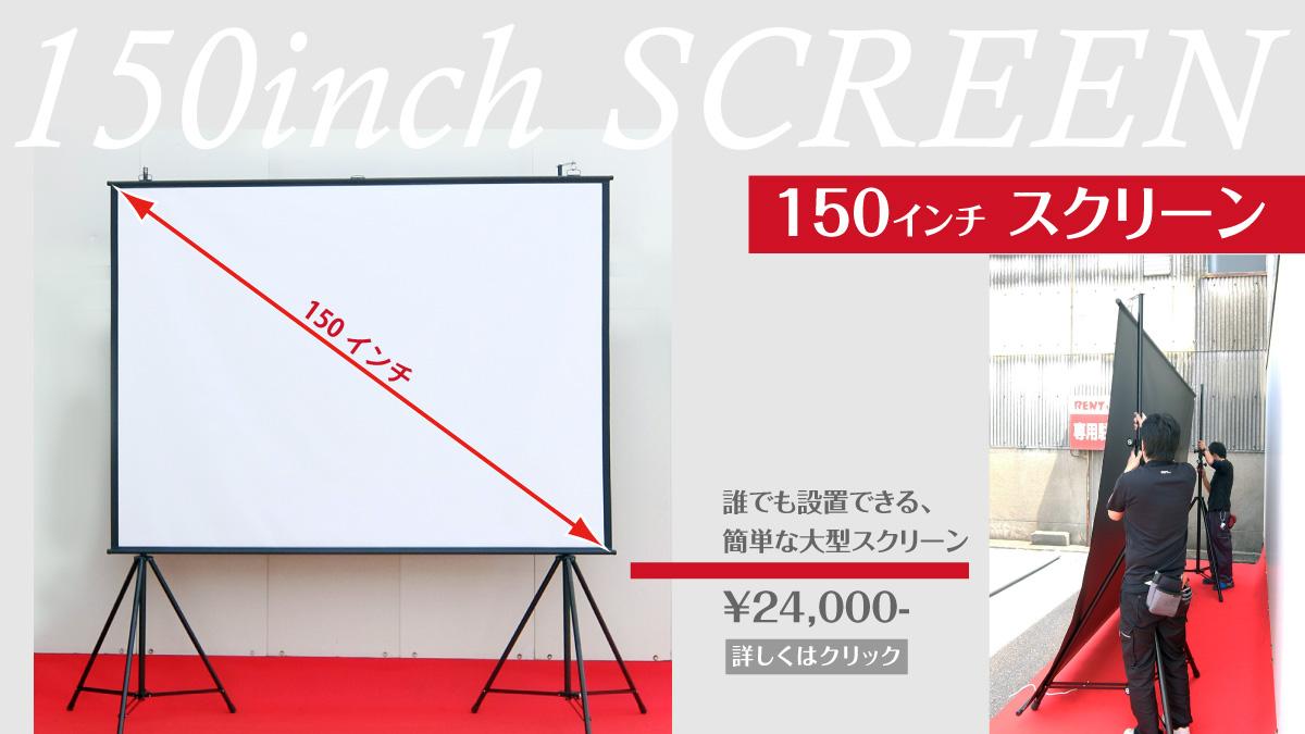 150インチ スクリーン